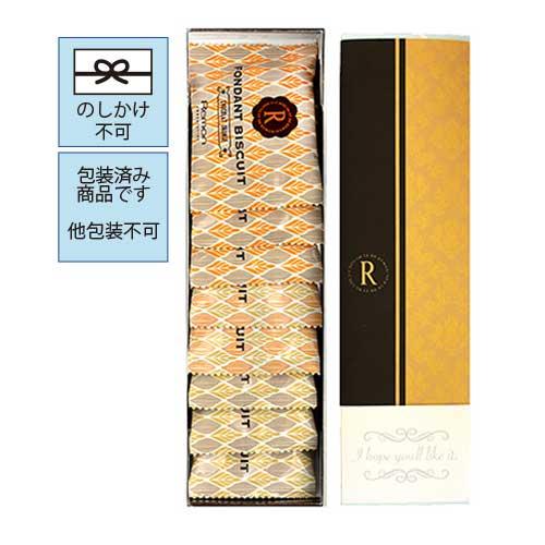 ■ギフト包装シック フォンダンビスキュイ 8枚入