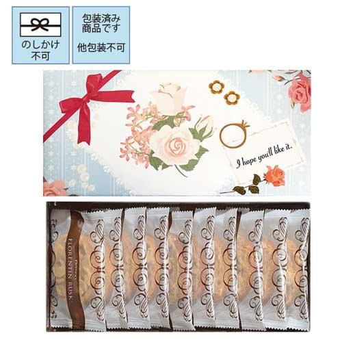 ■ギフト包装ローズ フロランタンラスク  10枚入