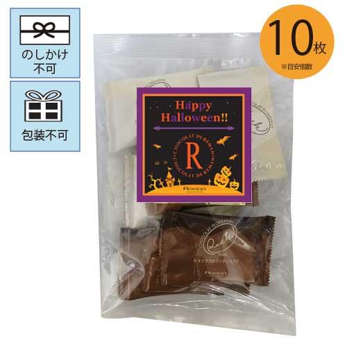 クール便■ ★ハロウィン限定包装★ ショコラフロランタンラスク(袋)