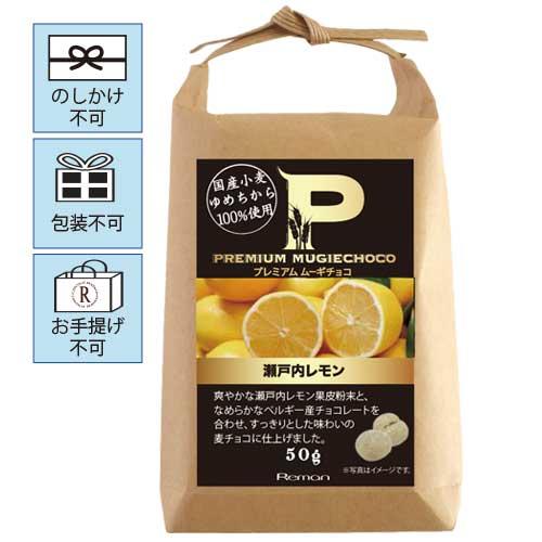 ◆200円OFF◆ プレミアムムーギチョコ 瀬戸内レモン ※お手提げ不可