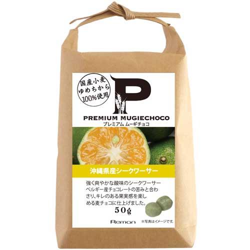 プレミアムムーギチョコ 沖縄産シークワーサー