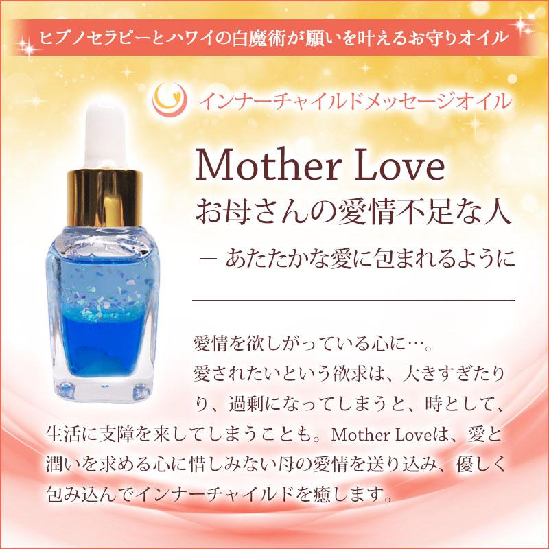Mother love(お母さんの愛情不足な人)メッセージオイル 《インナーチャイルドメッセージ》 15ml