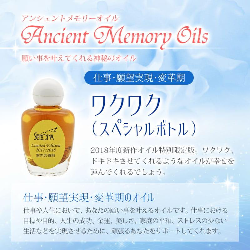 ワクワク(スペシャルボトル)《アンシェントメモリーオイル》15ml
