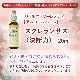 スクレランサス(決断力) アルコールベース《バッチフラワーレメディ》20ml