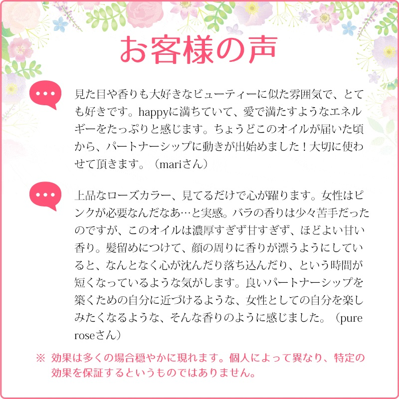 【特別限定】ウェディング・ベル(幸せな結婚)《アンシェントメモリーオイル》15ml