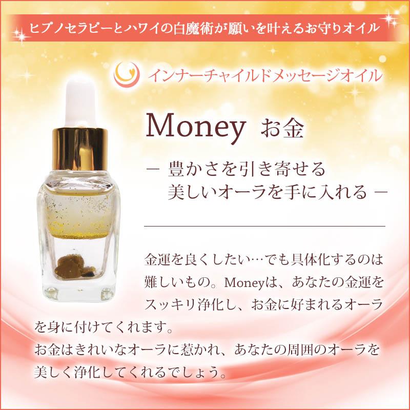 Money(お金)メッセージオイル 《インナーチャイルドメッセージ》 15ml