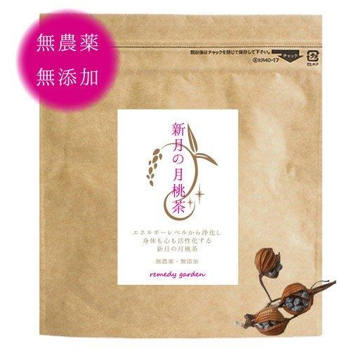 新月の月桃茶 【ネコポス可】