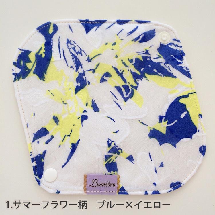 LUMIERE SELECTION 布ナプキン[おりもの-軽い日]布ライナーSサイズ防水あり【ネコポス可】