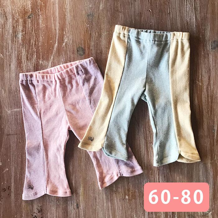 ボタニカルダイ ブーツカットパンツ ベビー60-80サイズ Reicarino∞bon【ネコポス可】 選べる2色