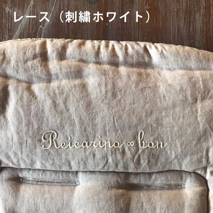 ベビーカークッション Reicarino∞bon【送料無料・ネコポス不可】 選べる2種類