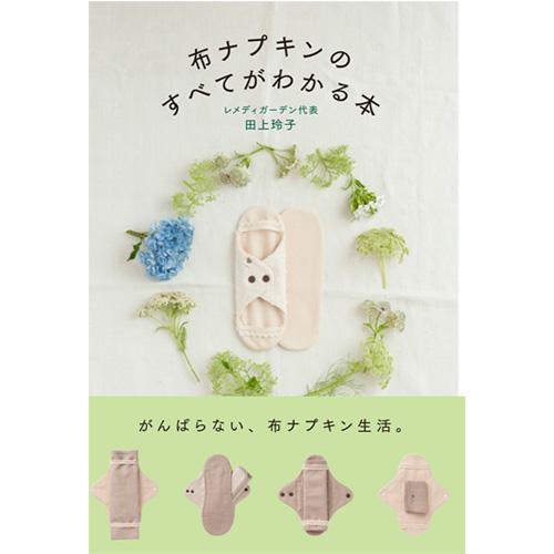 布ナプライフスタートセット ☆プチ☆ 【送料別・DM便不可】 嬉しい特典付き