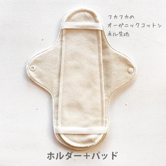 布ナプキン[おりもの・生理用] スターターセット 初めてセット lacy 嬉しい特典付き 【送料無料・ネコポス不可】
