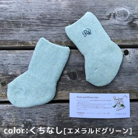 ボタニカルダイ ベビーソックス 【ネコポス可】 選べる4色