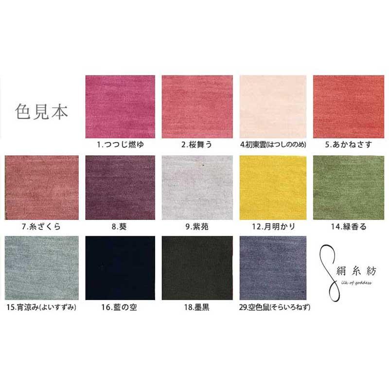 絹糸紡 シルク 1分丈ショーツ「テレコリブ×レース」 草木染め 16藍の空【ネコポス可】