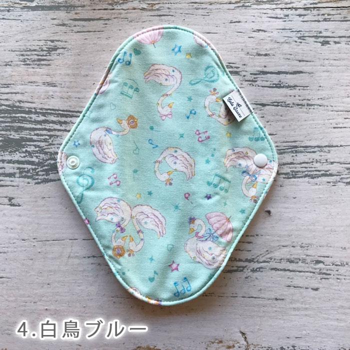 布ナプキン[おりもの・軽い日用] 一体型 布ナプキン 防水あり Sサイズ Lulu Gause 選べる色柄!【ネコポス可】