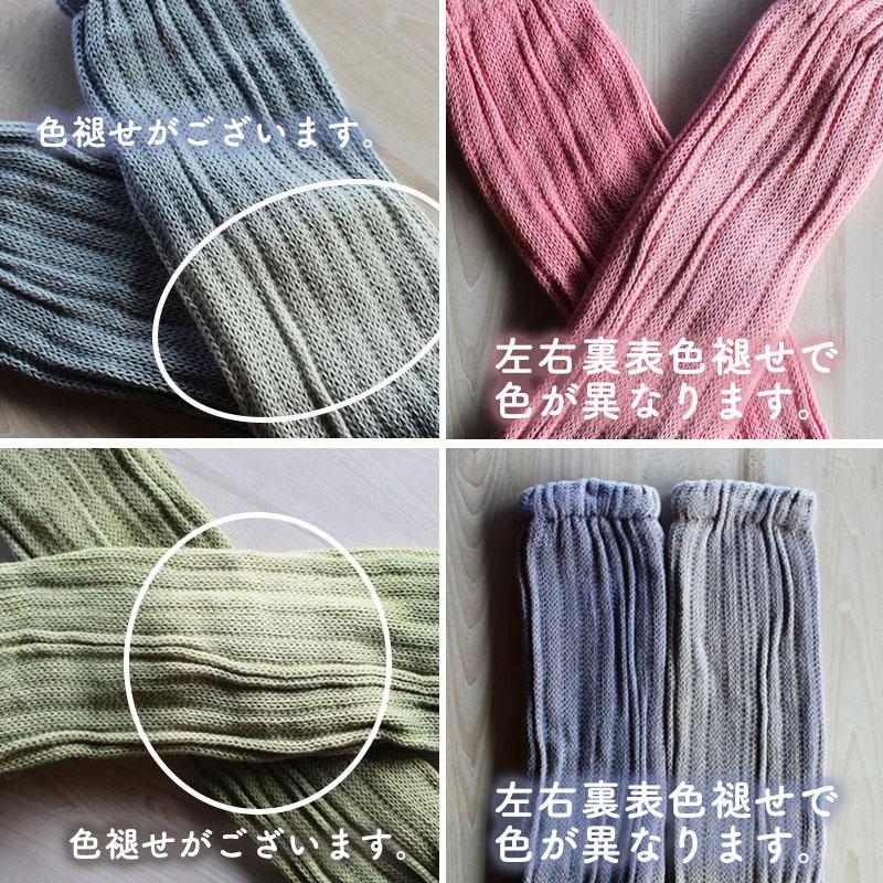 【OUTLETセール50%OFF】絹糸紡 シルクコットン レッグウォーマー60cm 草木染 選べる全12色  【ネコポス不可】