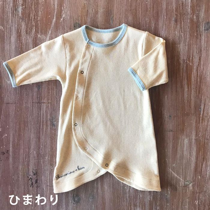 ボタニカルダイ ロンパース 【ネコポス可】 選べる4色