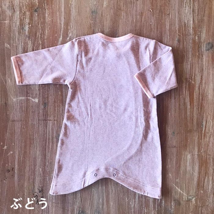 ボタニカルダイ カバーオール 50〜60サイズ【ネコポス可】 選べる4色