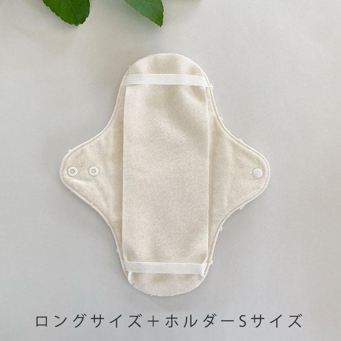 使い捨て布ナプキン ロングタイプ(布ナプキンホルダージャストサイズ)30枚(防水なし)新月の月桃精油の香り新月仕込み【ネコポス不可】