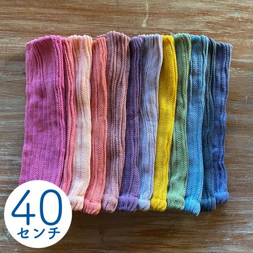 絹糸紡 シルクコットン レッグウォーマー40cm 草木染 選べる全13色  【ネコポス可】