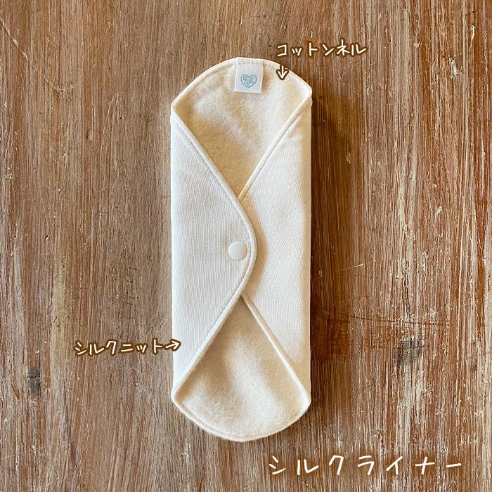 布ナプキン シルクでポカポカデトックス1Dayセット(軽い日~多い日昼用)★人気の冷え取りライナー付き【送料無料・ネコポス不可】