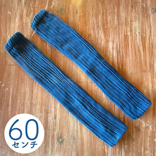 絹糸紡 シルクコットン レッグウォーマー60cm 草木染 藍の空  【ネコポス不可】