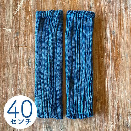 絹糸紡 シルクコットン レッグウォーマー40cm 草木染 藍の空【ネコポス不可】