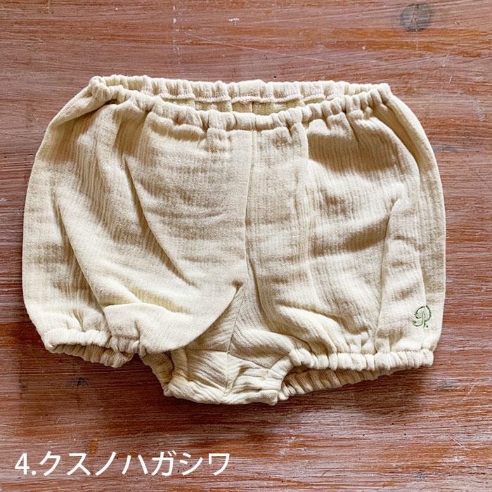 Reicarino∞bon○パンプキンパンツ(ブルマ)草木染 Sサイズ○選べる4色  【ネコポス可】