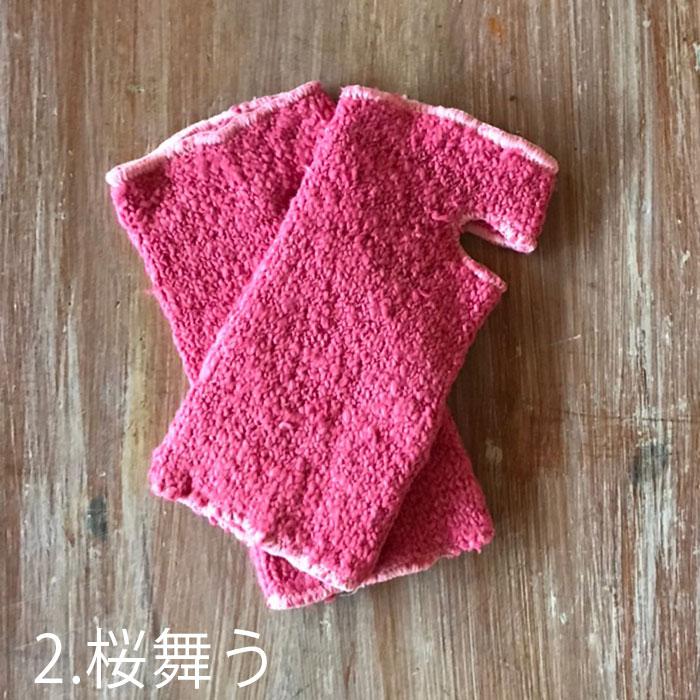 天然草木染めガラ紡和綿アームウォーマー〇染め色8色【ネコポス可】