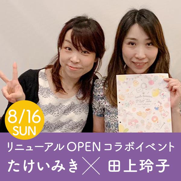 レメディガーデンリニューアルオープンイベント 8/16(日) たけいみき&田上玲子コラボイベント
