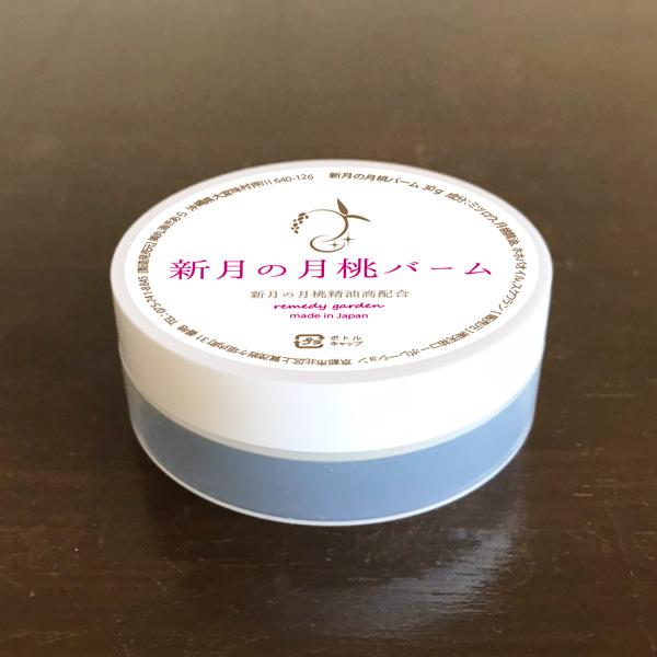 新月の月桃バーム 30g 【ネコポス不可】