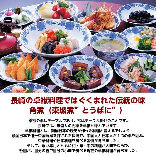 【長崎中華本舗】長崎豚角煮まんじゅう 1箱5ヶ入り