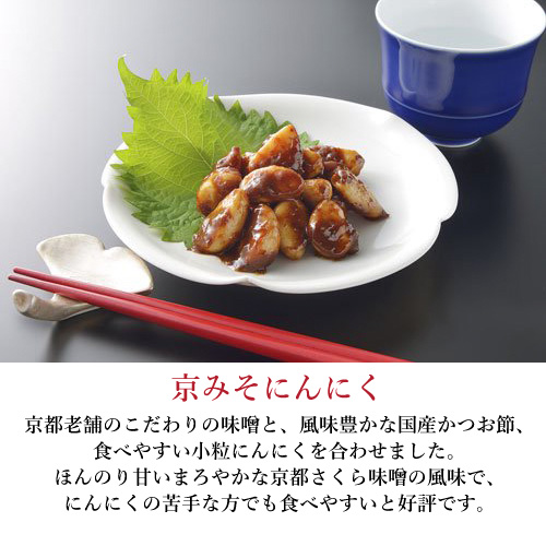 【梅辰】梅辰定番にんにく3種セット