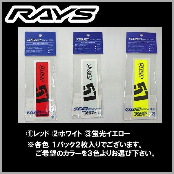 送料無料 RAYS レイズ グラムライツ スポーク ステッカー 正規品 1パック2枚入り レッド 赤 ホワイト 白 イエロー 黄