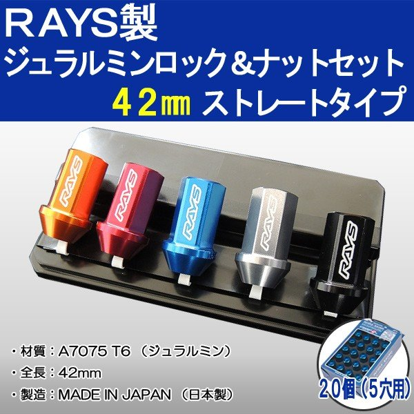 5穴&4穴用 M12 1.5 RAYS DURA ロック&ナット 国産 軽量 ストレートタイプ 全長 42ミリ ロング ブルー