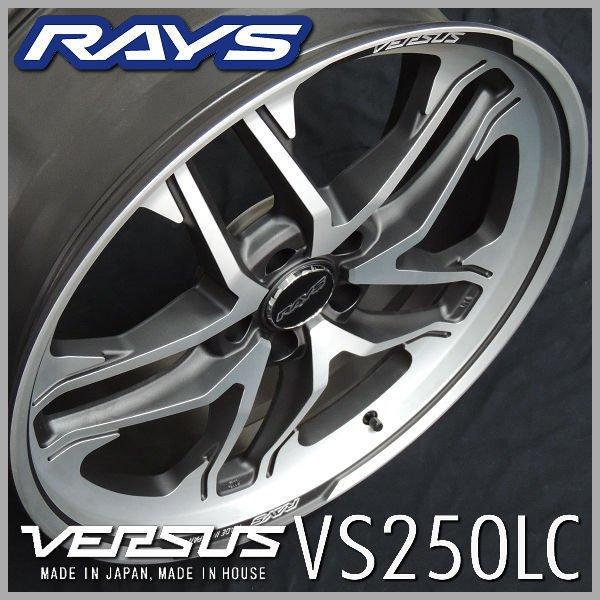 4本新品★送料無料★RAYS レイズ ベルサス VS250LC ACJ 国産ホイール 20インチ 8.5J +45 5穴 PCD114.3 4本セット