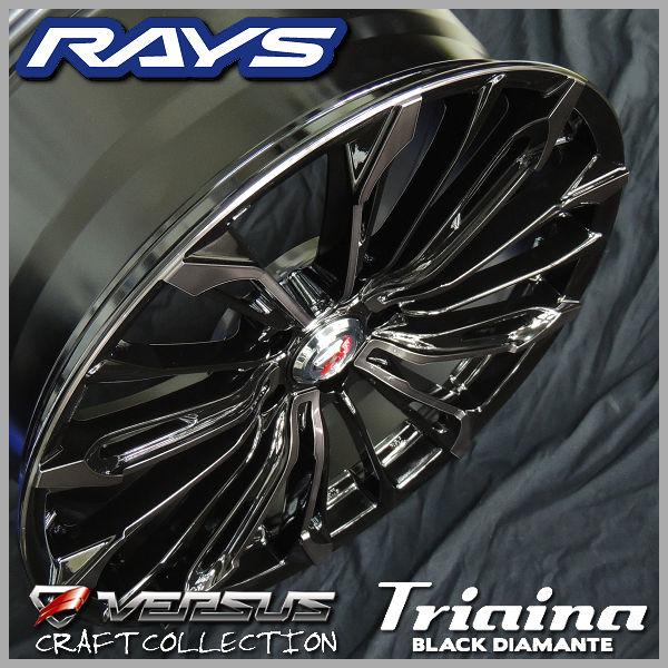 送料無料 RAV4 CX-5 CX-8★RAYS VERSUS Craft collection Triaina ブラックディアマンテ 国産ホイール 245/45R20 タイヤ ホイールSET