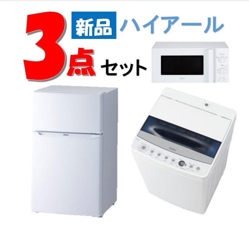 新品家電3点セット(ハイアール)