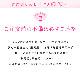 1歳女の子 着物レンタル 初節句 jbk056 「ぷちぷり」ブランド ピンクに縁起祝花【1歳女児】《レンタル着物》《ベビー衣装レンタル》被布 一才 結婚式 イベント 子供着物 桃の節句 70cm 75cm お祭り お正月 貸衣装