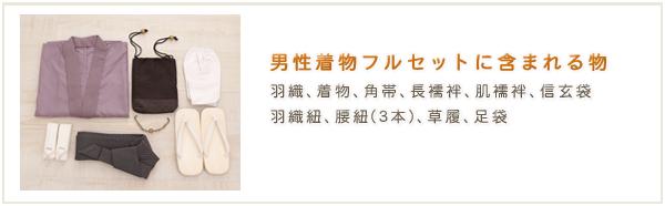 成人式 着物レンタル 男 kmo001s 着流しレンタル ワンタッチ着付け かんたん着付け フルセット 男性着物 メンズ 人気 粋 レトロ モダン 二十歳 正月 イベント 和服 kimono 2021 HLブランド 紺地にモダン市松