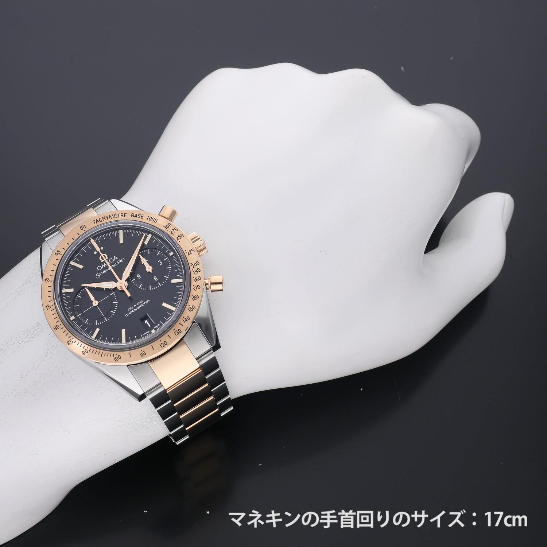オメガ スピードマスター '57 コーアクシャル クロノグラフ 41.5mm 331.20.42.51.01.002 新品