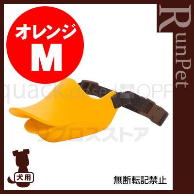 ☆OPPO quack closed クァック クローズド M オレンジ テラモト ▽b ペット グッズ 犬 ドッグ 口輪