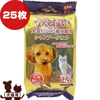 シャンプータオル 25枚 Life-do.Plus ▼g ペット グッズ 犬 ドッグ 猫 キャット 大豆イソフラボン成分配合 ナノソイ・コロイド 日本製