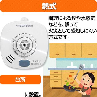 ホーチキ 住宅用火災警報器 SS-FL-10HCCA 熱式 ねつ 定温式 自動試験機能付 電池式 音声式 報知器 国家検定合格品