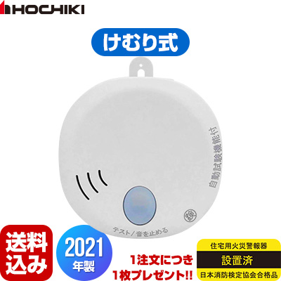 ホーチキ 住宅用火災警報器 SS-2LT-10HCC 煙式 けむり 光電式 自動試験機能付 電池式 音声式 報知器 国家検定合格品 送料込