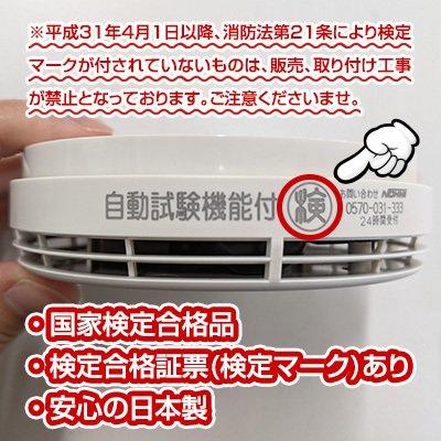 能美防災 住宅用火災警報器まもるくん 熱式 FSLJ017-B-N 100ミリサイズ 単独型 電池式 音声式 報知器 国家検定合格品 グッドデザイン賞受賞 ノーミ NOHMI 即日出荷 送料込
