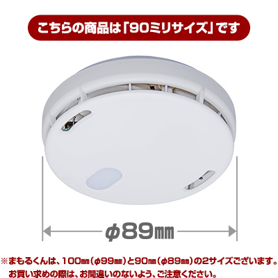 能美防災 住宅用火災警報器まもるくん 熱式 ねつ FSLJ015-B-N 90ミリサイズ 単独型 電池式 音声式 報知器 国家検定合格品 グッドデザイン賞受賞 ノーミ NOHMI 即日出荷