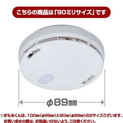 能美防災 住宅用火災警報器まもるくん 熱式 ねつ FSLJ015-B-N 90ミリサイズ 単独型 電池式 音声式 報知器 国家検定合格品 グッドデザイン賞受賞 ノーミ NOHMI 即日出荷 送料込