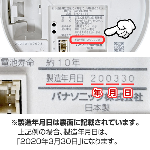 パナソニック 薄型火災警報器 ねつ当番 SHK48155/SHK7040P ▼住宅用 火災警報器 火災報知機 熱式 日本消防検定協会検定合格品 SHK38155後継品