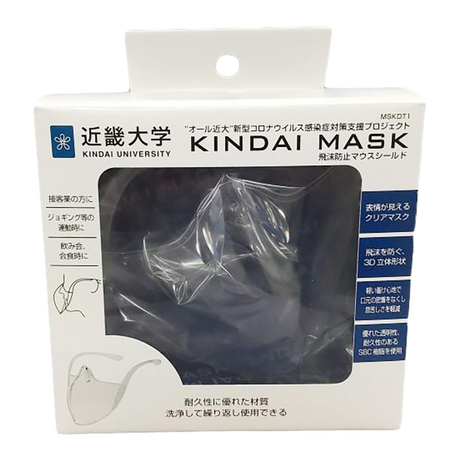 近大マスク 10個セット 飛沫防止マウスシールド 近畿大学 新型コロナウイルス感染症対策支援プロジェクト メーカー直送 代引不可 同梱不可 送料無料